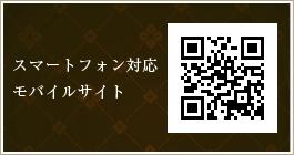 スマートフォン・モバイルサイトQRコード