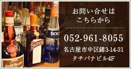 お問い合わせはこちらから:052-961-8055:名古屋市中区錦3-14-31タチバナビル4F