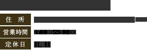 愛知県名古屋市中区3-14-31タチバナビル4F 営業時間17:30~3:00 定休日:日曜日